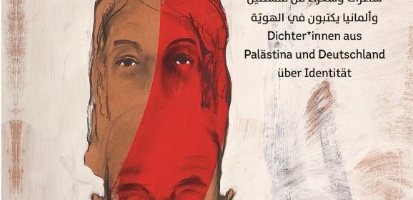 """""""حجرٌ لم يُقلب"""": شعر في الهويّة من فلسطين وألمانيا"""